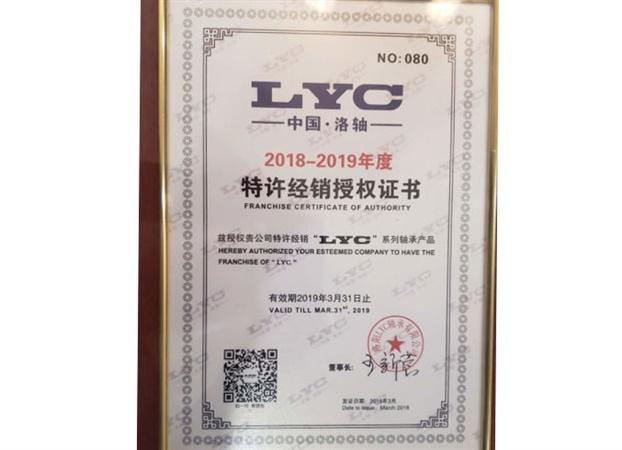2018-2019特许经销授权证书