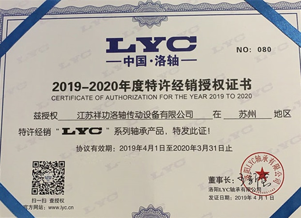 2019-2020特许经销授权证书