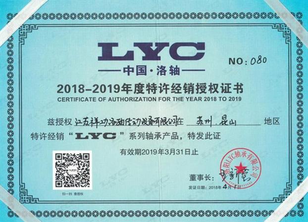 特许经销授权证书